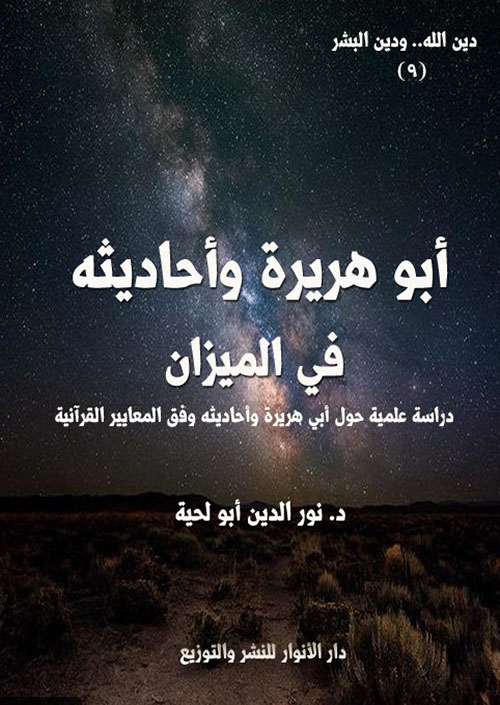 أبو هريرة وأحاديثه في الميزان - دراسة علمية حول أبي هريرة وأحاديثه وفق المعايير القرآنية