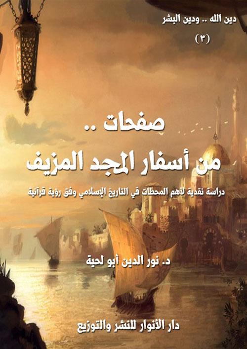 صفحات .. من أسفار المجد المزيف - دراسة نقدية لأهم المحطات في التاريخ الإسلامي وفق رؤية قرآنية