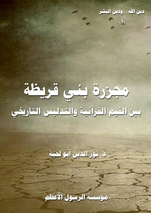 مجزرة بني قريظة بين القيم القرآنية والتدليس التاريخي