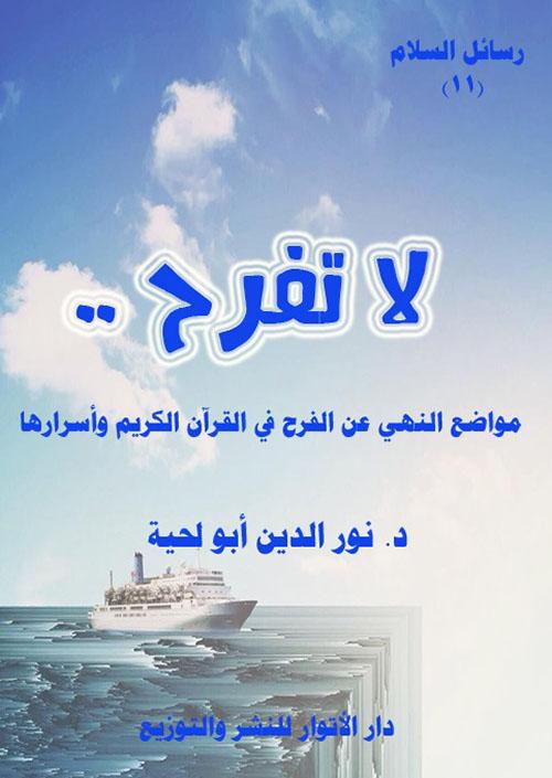 لا تفرح .. مواضع النهي عن الفرح في القرآن الكريم وأسرارها