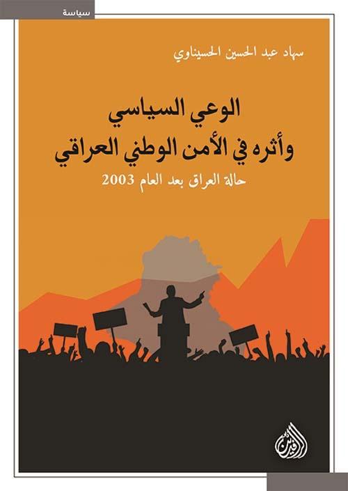 الوعي السياسي وأثره في الامن الوطني العراقي