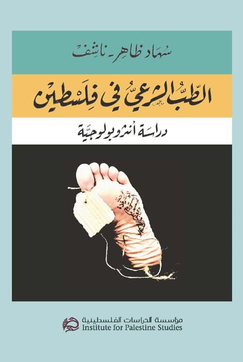 الطب الشرعي في فلسطين - دراسة أنثروبولوجية