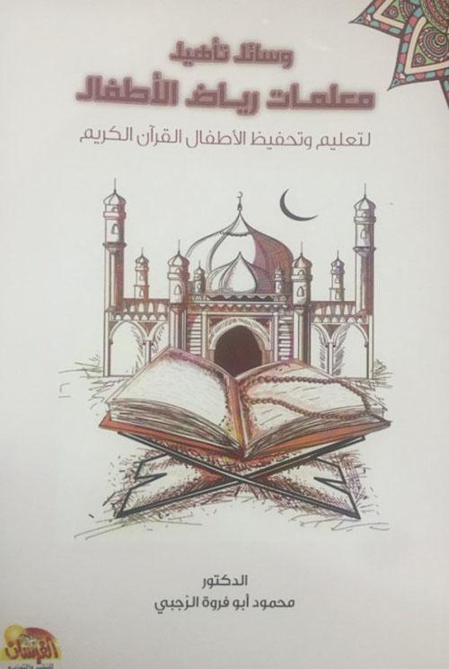 وسائل تأهيل معلمات رياض الأطفال :لتعليم وتحفيظ الأطفال القرآن الكريم