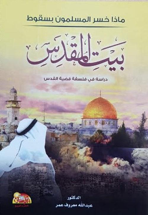 ماذا خسر المسلمون بسقوط بيت المقدس