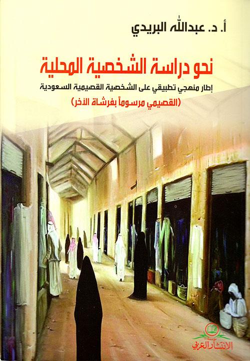 نحو دراسة الشخصية المحلية - إطار منهجي تطبيقي على الشخصية القصيمية السعودية (القصيمي مرسوماً بفرشاة الآخر)