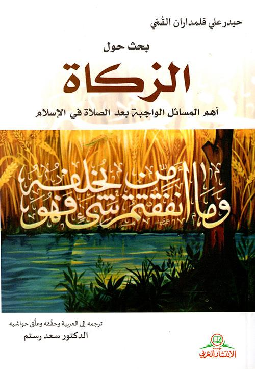 بحث حول الزكاة - أهم المسائل الواجبة بعد الصلاة في الإسلام