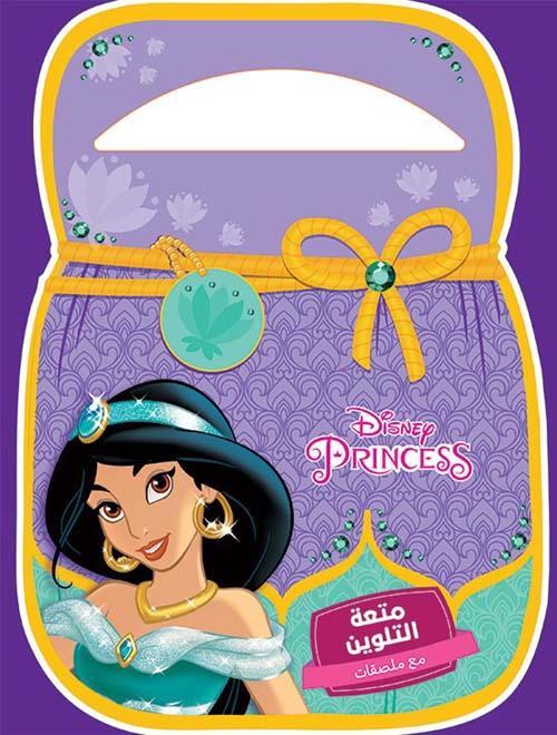 متعة التلوين Princess