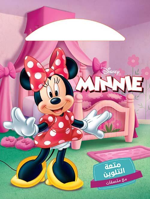 متعة التلوين Minnie