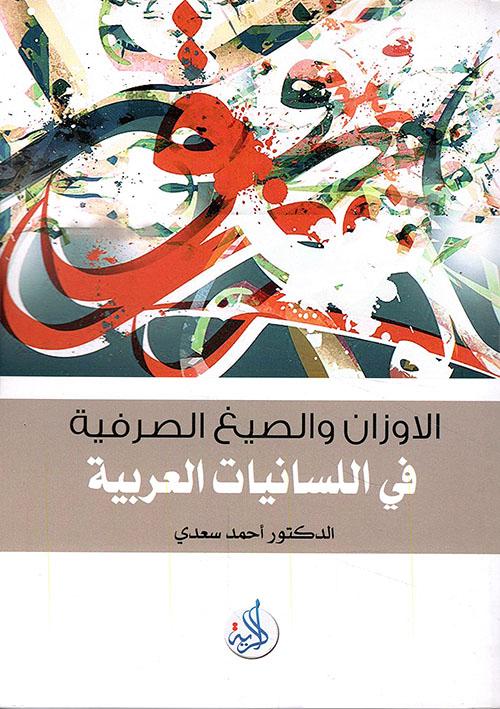 الأوزان والصيغ الصرفية في اللسانيات العربية
