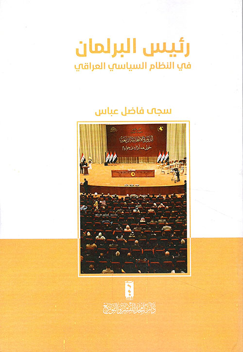 رئيس البرلمان في النظام السياسي العراقي