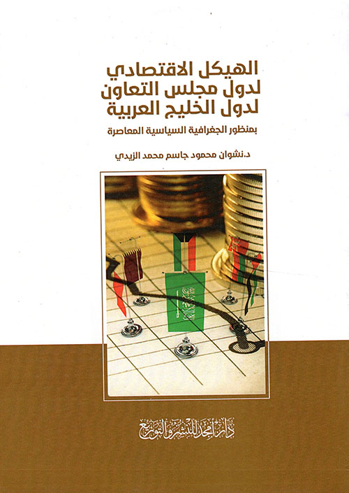 الهيكل الاقتصادي لدول مجلس التعاون لدول الخليج العربية - بمنظور الجغرافية السياسية المعاصرة