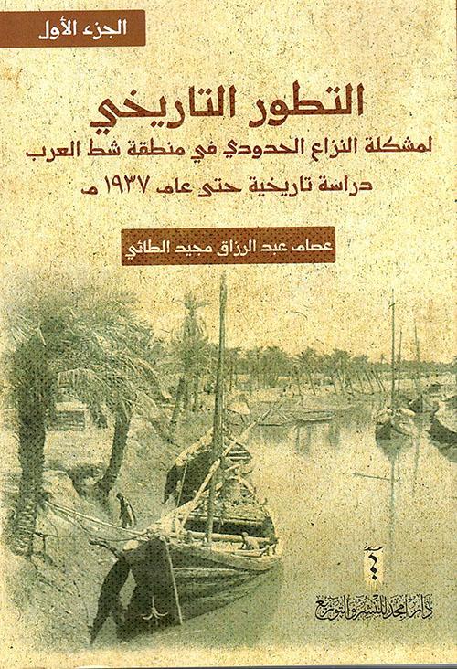 التطور التاريخي لمشكلة النزاع الحدودي في منطقة شط العرب دراسة تاريخية حتى عام 1937 م