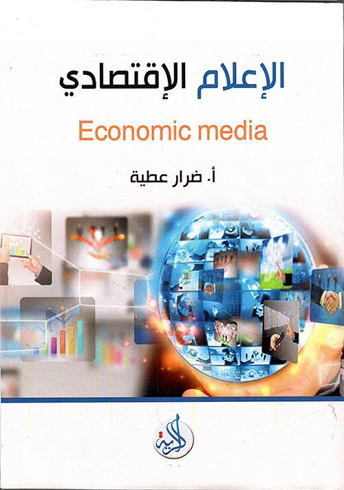 الإعلام الإقتصادي