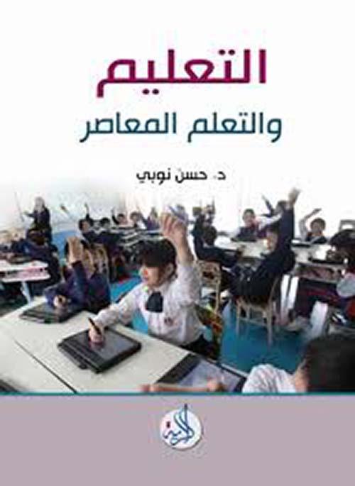 التعليم والتعلم المعاصر