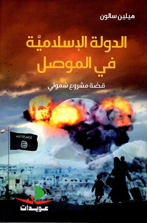 الدولة الإسلامية في الموصل - قصة مشروع شمولي