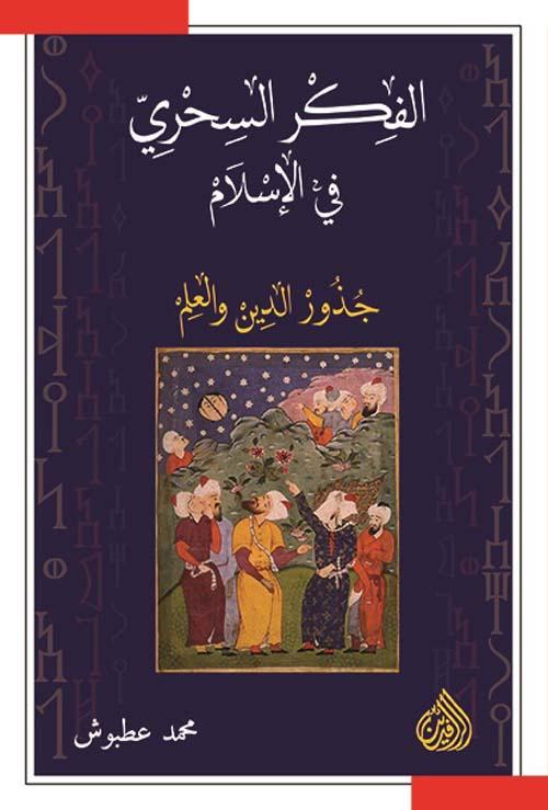 الفكر السحري في الإسلام