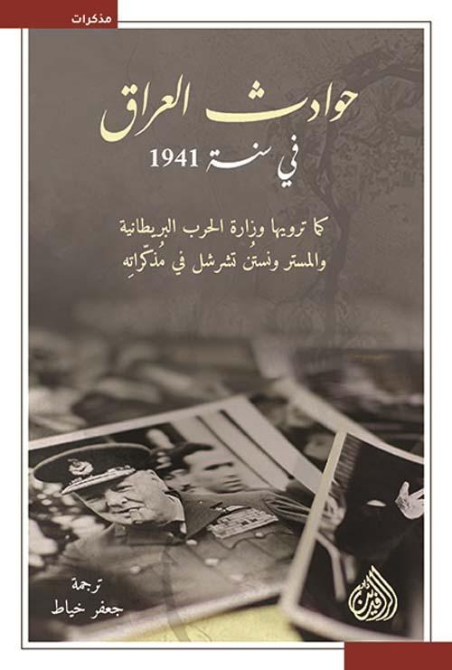 حوادث العراق في سنة 1941 كما ترويها وزارة الحرب البريطانية والمستر ونستن تشرشل في مذكراته