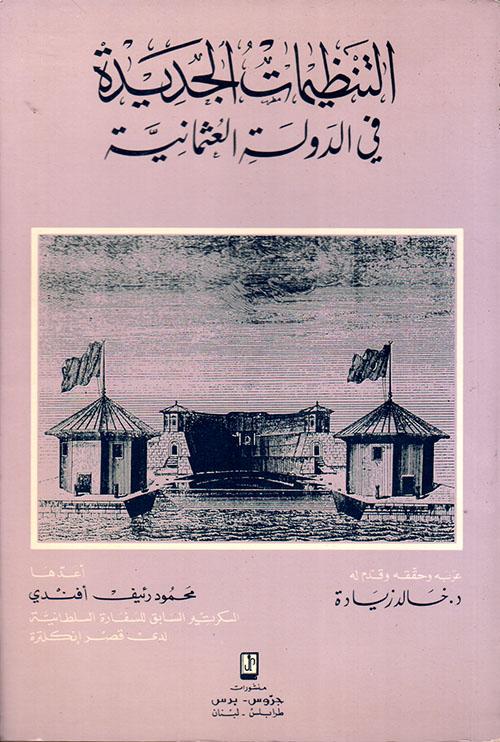 التنظيمات الجديدة في الدولة العثمانية