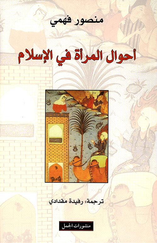 أحوال المرأة في الإسلام