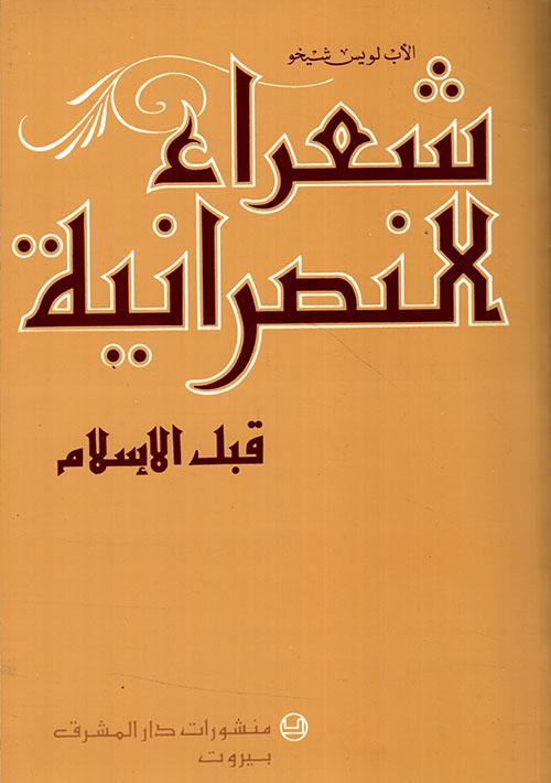 شعراء النصرانية قبل الإسلام