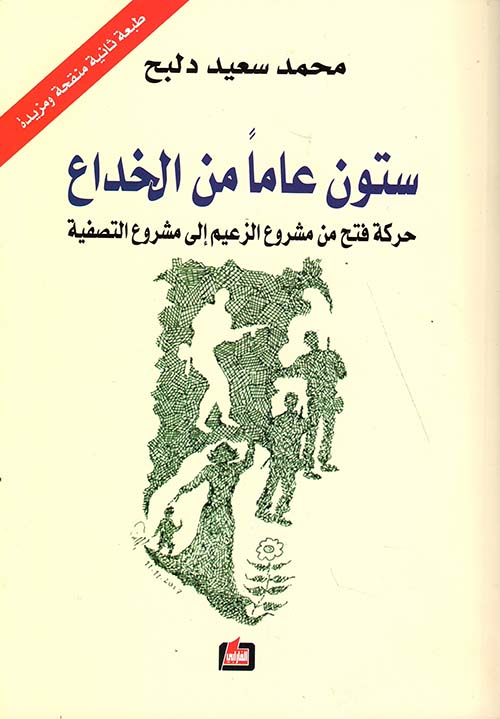 ستون عاماً من الخداع ؛ حركة فتح من مشروع الزعيم إلى مشروع التصفية