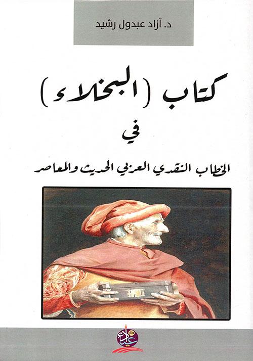 كتاب (البخلاء) في الخطاب النقدي العربي الحديث والمعاصر