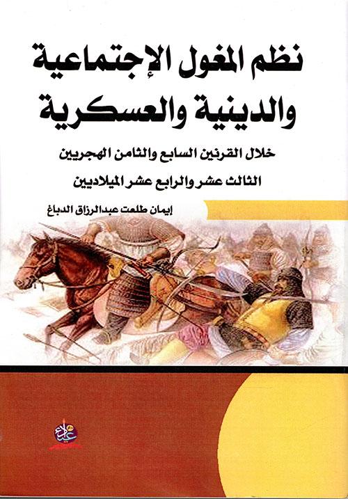 نظم المغول الإجتماعية والدينية والعسكرية خلال القرنين السابع والثامن الهجرييين