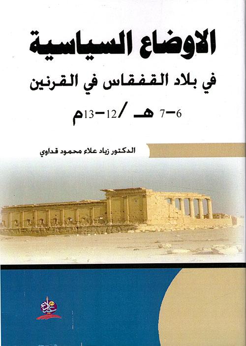 الأوضاع السياسية في بلاد القفقاس في القرنين 6-7هـ/ 12-13م