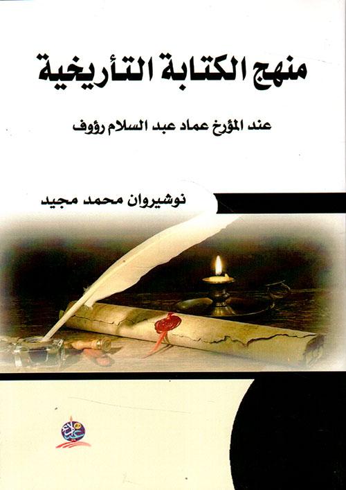 منهج الكتابة التأريخية عند المؤرخ عماد عبد السلام رؤوف