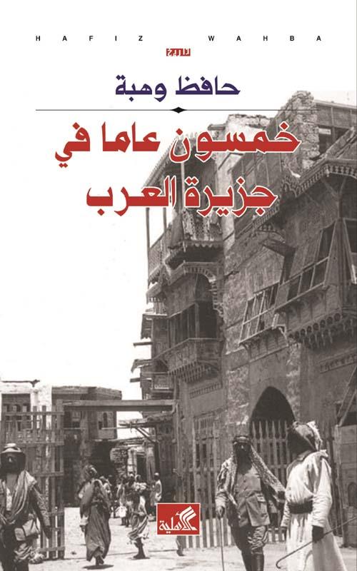 خمسون عاماً في جزيرة العرب