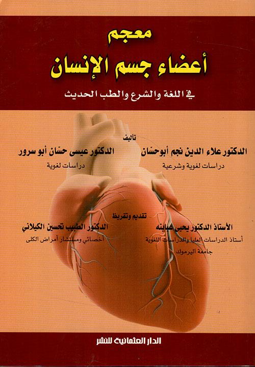 معجم اعضاء جسم الانسان في اللغة والشرع والطب الحديث
