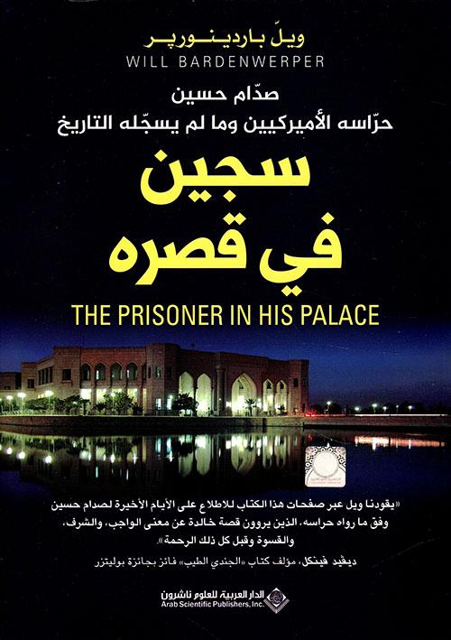 سجين في قصره