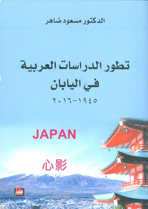 تطور الدراسات العربية في اليابان 1945 - 2016