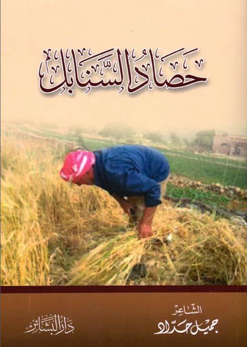 حصاد السنابل