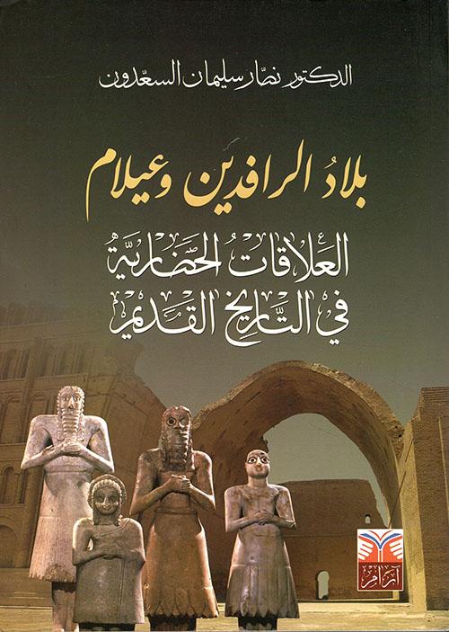 بلاد الرافدين وعيلام - العلاقات الحضارية في التاريخ القديم