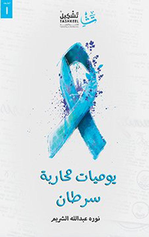 يوميات محاربة سرطان