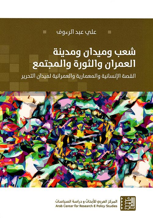 شعب وميدان ومدينة العمران والثورة والمجتمع ؛ القصة الإنسانية والمعمارية والعمرانية لميدان التحرير