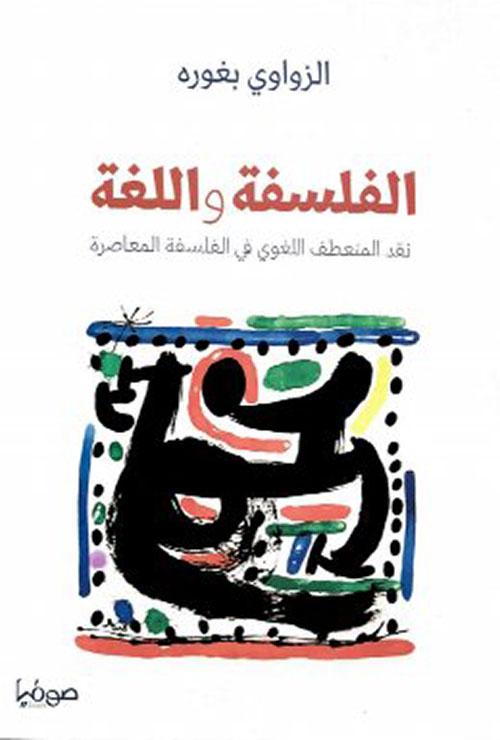 الفلسفة واللغة : نقد المنعطف اللغوي في الفلسفة المعاصرة