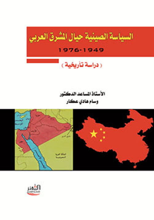 """السياسة الصينية حيال المشرق العربي (1949-1976) """"دراسة تأريخية"""""""