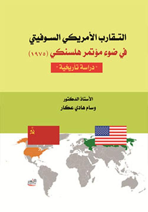 """التقارب الأميركي – السوفيتي في ضوء مؤتمر هلسنكي 1975 """"دراسة تأريخية """""""