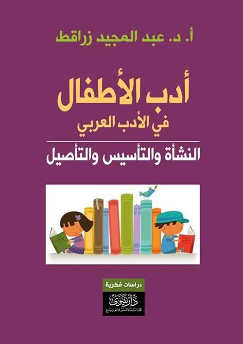 أدب الأطفال في الأدب العربي ؛ النشأة والتأسيس والتأصيل