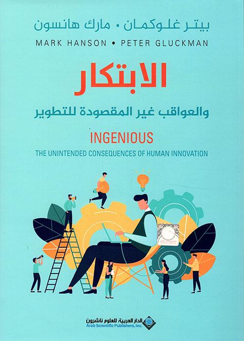 الإبتكار والعواقب غير المقصودة للتطوير