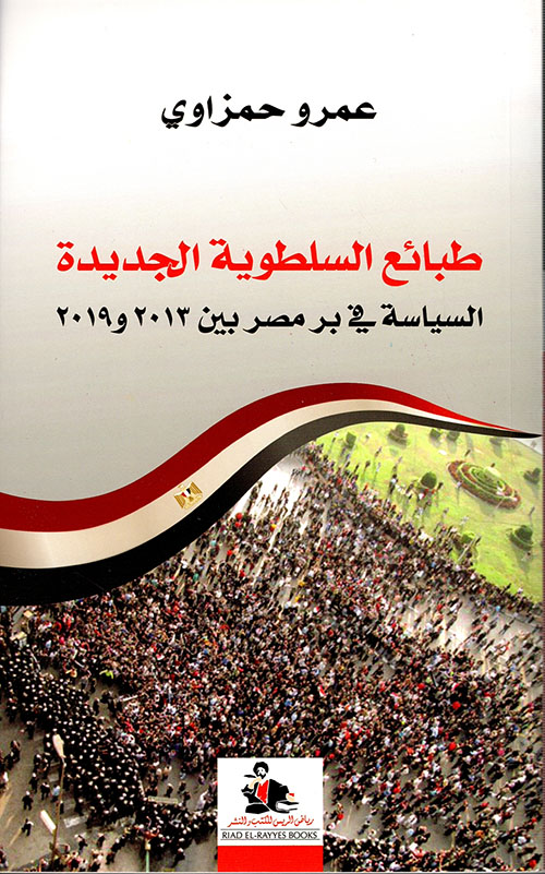 طبائع السلطوية الجديدة ؛ السياسة في بر مصر بين 2013 و2019