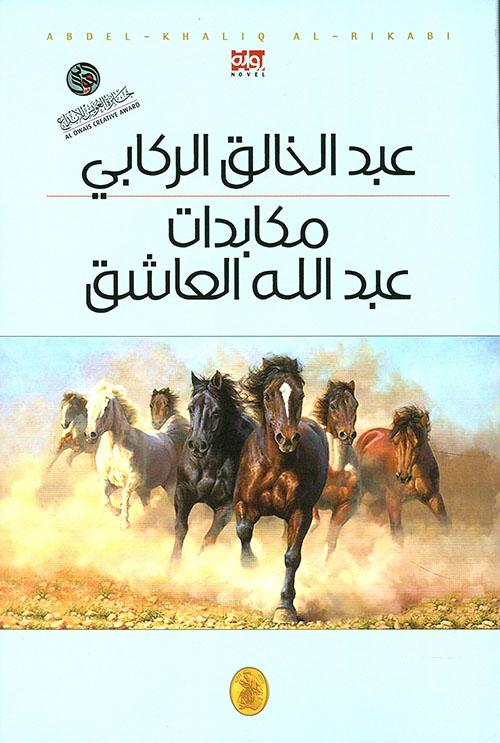 مكابدات عبد الله العاشق