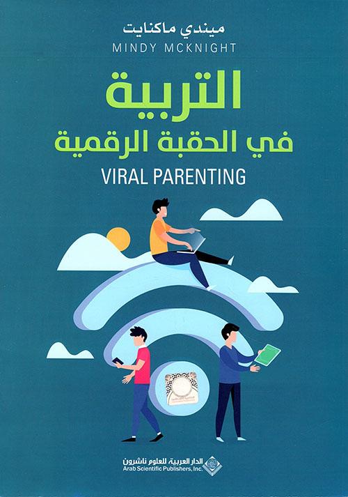 التربية في الحقبة الرقمية