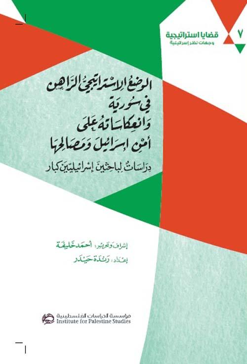 الوضع الإستراتيجي الراهن في سورية وانعكاساته على أمن إسرائيل ومصالحها - دراسات لباحثين إسرائيليين كبار