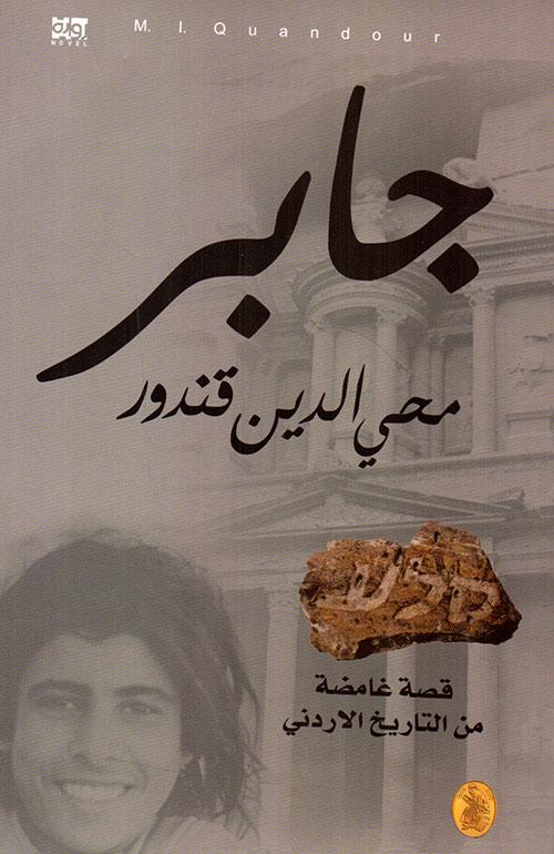 جابر ؛ قصة غامضة من التاريخ الأردني