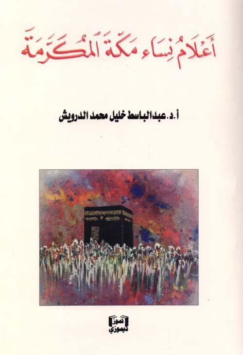 أعلام نساء مكة المكرمة