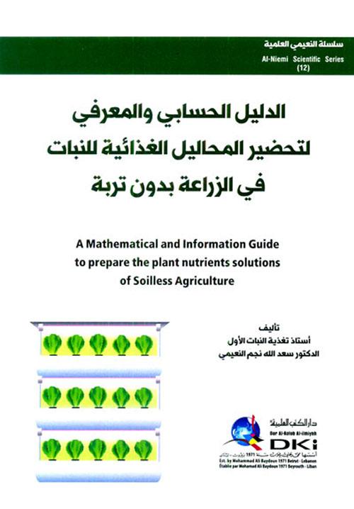 الدليل الحسابي والمعرفي لتحضير المحاليل الغذائية للنبات في الزراعة بدون تربة