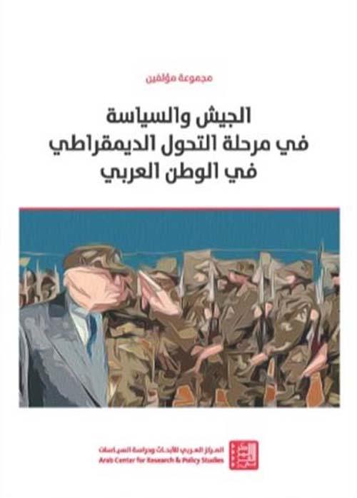 الجيش والسياسة في مرحلة التحول الديمقراطي